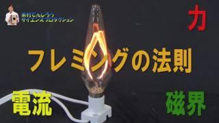 【実験192】バイブラーランプ /フレミングの法則/科学インテリア/ 米村でんじろう[公式]/science experiments
