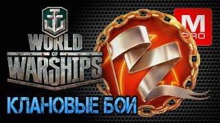 [World of Warships] [1440P] Стрим | Клановые бои 90% винрейт в Тайфуне