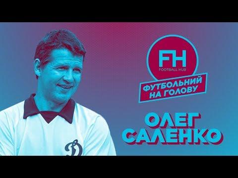 Футбольний на голову. Олег Саленко