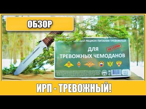 =Обзор ИРП=  | ТРЕВОЖНЫЙ Чемоданчик! Russian rations