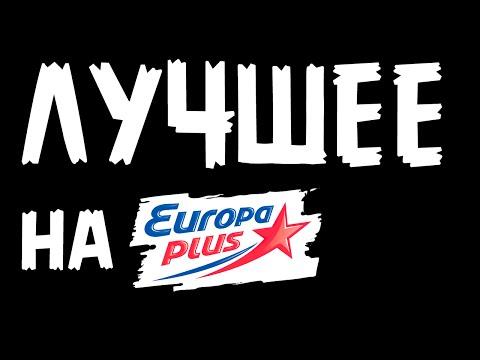 ЛУЧШИЕ ПЕСНИ НА ЕВРОПЕ ПЛЮС 2015 года..Europa Plus 100.5fm