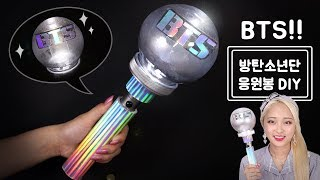 DIY BTS Goods! cheering rod  kPOP IDOL BTS (방탄소년단) RiaRua