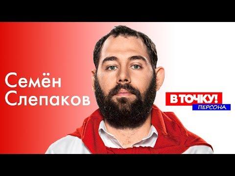 """Семён Слепаков на ток-шоу """"В точку! Персона"""""""