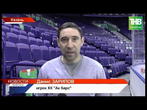 Данис Зарипов в Ак Барсе: подписан контракт до конца сезона 2019 года - ТНВ