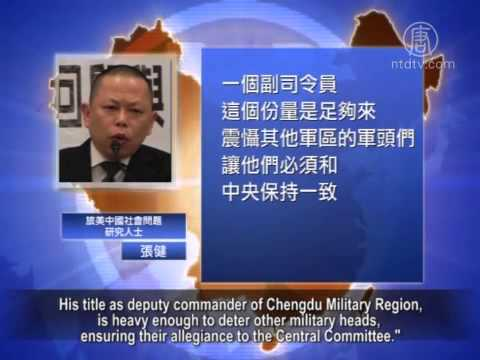 Deputy Commander of Chengdu Military Region Is Arrested