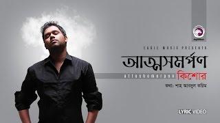 Bangla Folk | Attoshomorpon | Kishore Das | Shah Abdul Karim | Eagle Music