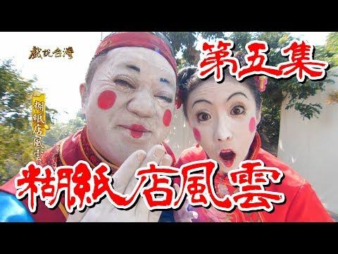 台劇-戲說台灣-糊紙店風雲-EP 05