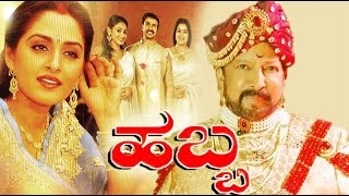Habba 1999: Full Kannada Movie
