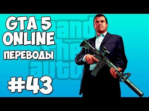 GTA 5 Online Смешные моменты 43 (приколы, баги, геймплей)