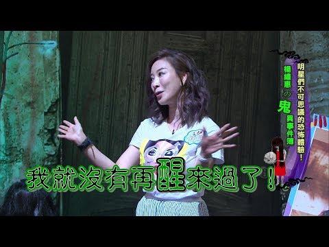 楊繡惠半夜遭鬼壓床,醒來後發生的恐怖怪事...女人我最大 20170919