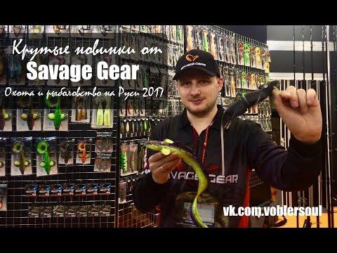 Новинки от Savage Gear для крупной щуки и не только! Охота и Рыболовство на Руси (февраль 2017)