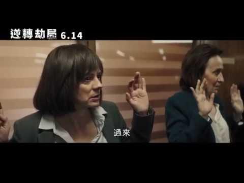 06/14(五)【逆轉劫局】精彩片段搶先看|一場看似單純的搶案,卻各懷心機!