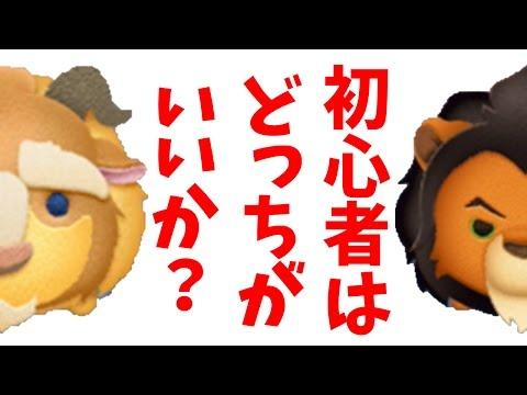 【ポケモンGO攻略動画】【ツムツム】野獣とスカってーどっちが初心者向き?  – 長さ: 5:26。