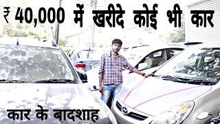 CARS IN CHEAP PRICE (PART-2)   USED CARS   KAROL BAGH   DELHI