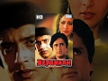 Bepanaah HD Hindi Full Movie Mithun Chakraborty Poonam Dhillon 80 S Movie With Eng Subtitles mp3