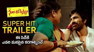 Nela Ticket SUPER Hit Trailer | Ravi Teja | Malavika Sharma | Kalyan Krishna | Telugu Trailers 2018