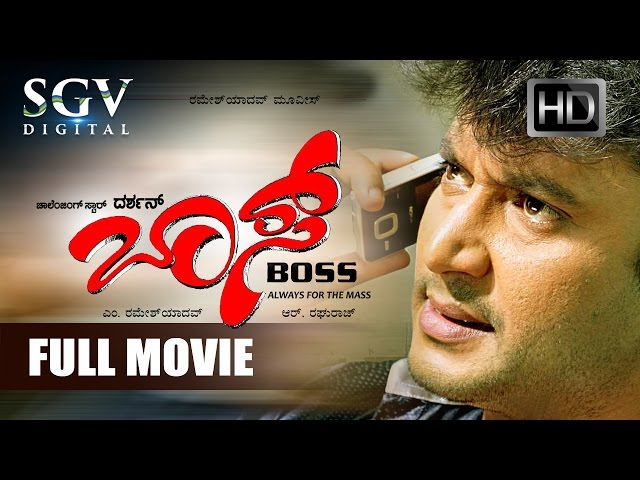 Kannada Movies Full | Boss Kannada Full Movie | Kannada Movies | Darshan (DR), Shivaji Prabhu