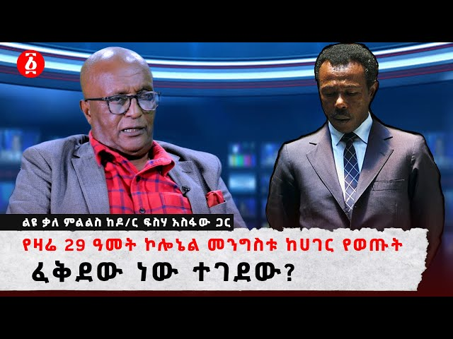 Did Colonel Mengistu Hailemariam left ethiopia 29 years ago willingly or was he forced? What did Bir