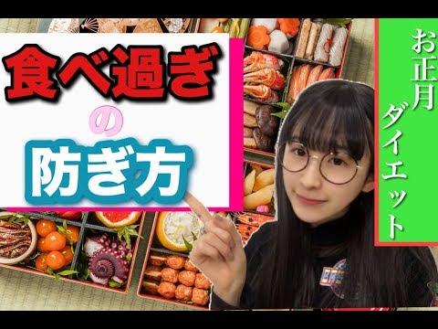 【ダイエット方法動画】お正月!食べてもOK?!ダイエット方法!  – 長さ: 3:50。
