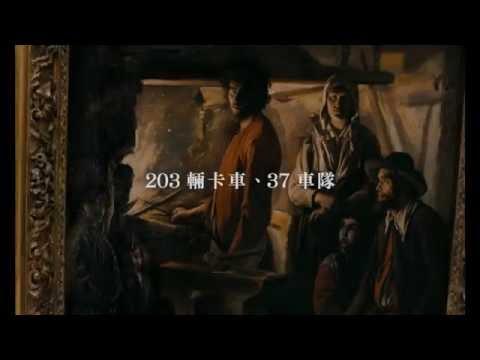 攻佔羅浮宮 - 電影預告