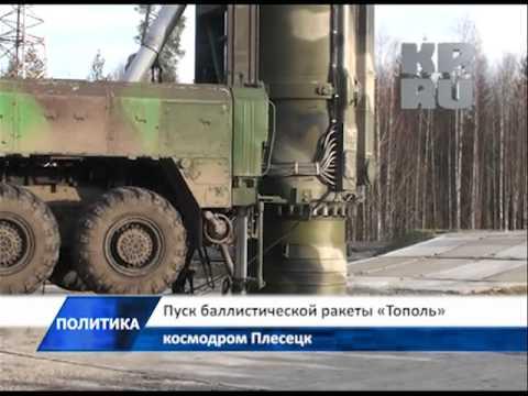 """Запуск ракеты """"Тополь"""" с космодрома Плесецк"""