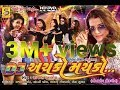 Rajal Barot | Dj Achko Machko | Part - 1 | Dj Gujarati Nonstop Garba 2016 | Mp3
