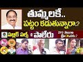 Public Pulse@Paleru #1  Telangana Next CM   TelanganaElections   2019  TRS   Tummala Nageswara Rao