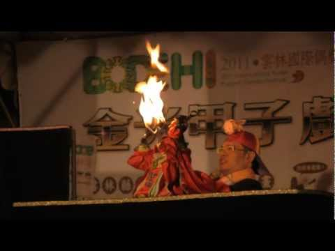 Amazing Kung-Fu Puppets From Taiwan