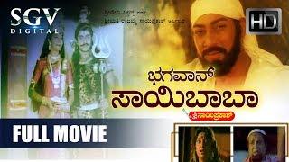 kannada movies full - Bhagavan Sri Saibaba Kannada Full Movie | Om Saiprakash, Shashikumar
