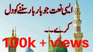 beautiful  naat sharif in urdu mp3 2018
