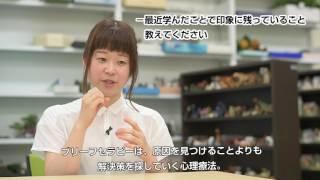 日本大学文理学部18人のストーリー ~心理学科編~