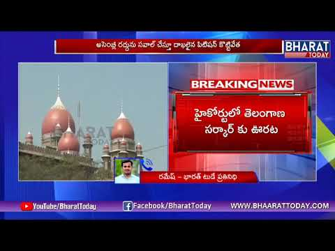 Good News To TRS | HC Rejects Assembly Cancellation Petition | Bharat Today