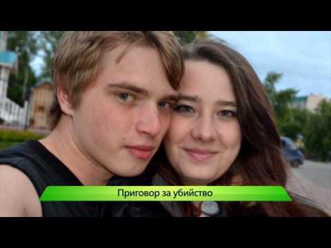 Приговор Шихову за убийство супругов Огарковых. 17.05.2017. ИК Город