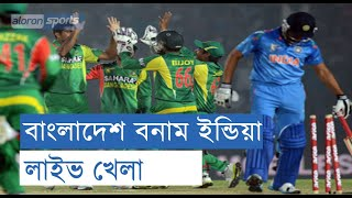 Bangladesh vs India T20 Cricke Match Live Streaming 03.11.2019