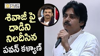 Pawan Kalyan Responds over Attack on Actor Sivaji and Mahaa News Channel | AP Special Status