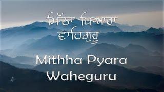 Mittha Piara Waheguru Jaap ਮਿੱਠਾ ਪਿਆਰਾ ਵਾਹਿਗੁਰੂ ਜਾਪ