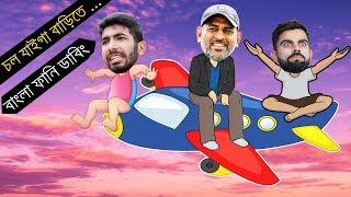 ভারতের করুণ কান্না | India vs New Zealand Semi Final Match 2019 After Funny Dubbing | Virat,Dhoni