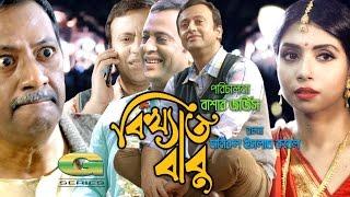 Bikkhato Babu | Drama | Riaz | Nawshaba | Lutfur Rahman George