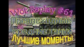 WoT Replay #61   Превосходные средние танки в World of Tanks! СТ в игре, которые тащат бои
