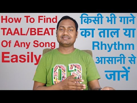How to Know Taal/Beat/Rhythm Of Any Song In a Minute ? Indian Music Lessons Online (Hindi)