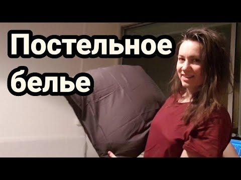 Голландское ЧЕРНОЕ постельное белье : Domovenok
