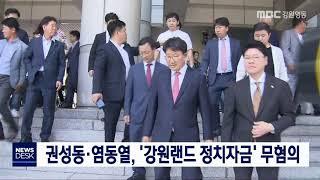 권성동·염동열, '강원랜드 정치자금' 무혐의