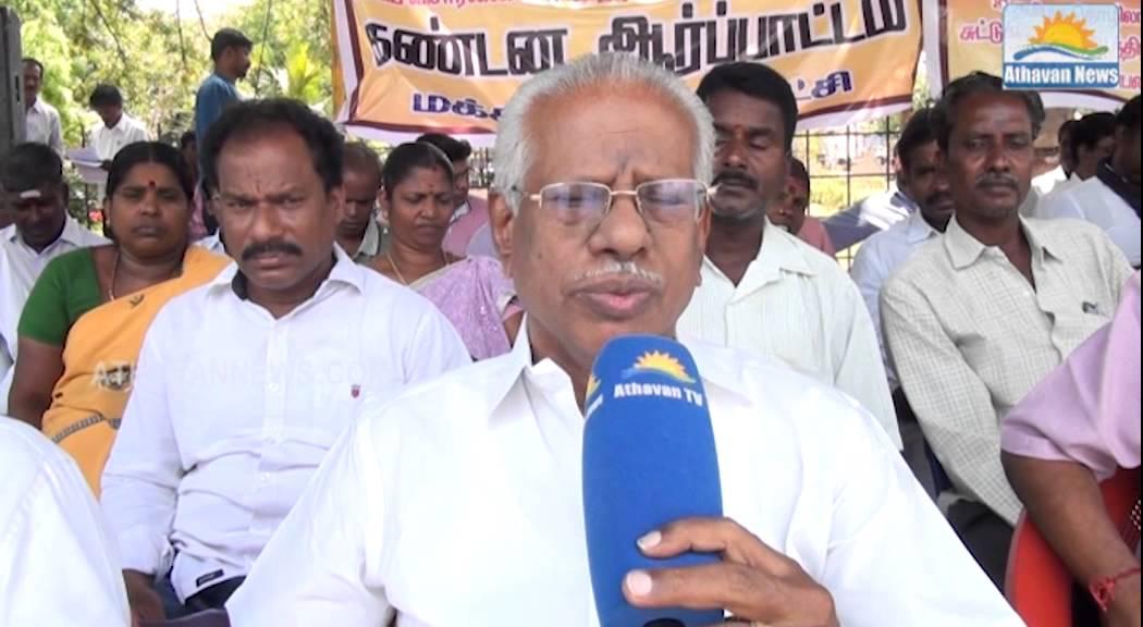 India Makkal Katchi protest - YouTube