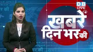 13 July | दिनभर की बड़ी ख़बरें | Today's News Bulletin | | Hindi News India Top News |#DBLIVE