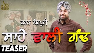 Sahe Wali Gandh | (Teaser) | Karan Sherpuri | New Punjabi Songs 2018 | Latest Punjabi Songs 2018