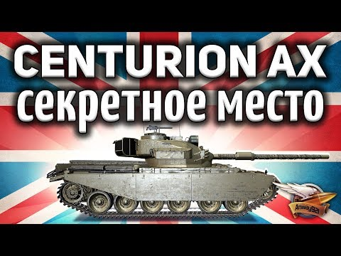 Centurion Action X - секретное место на Провинции