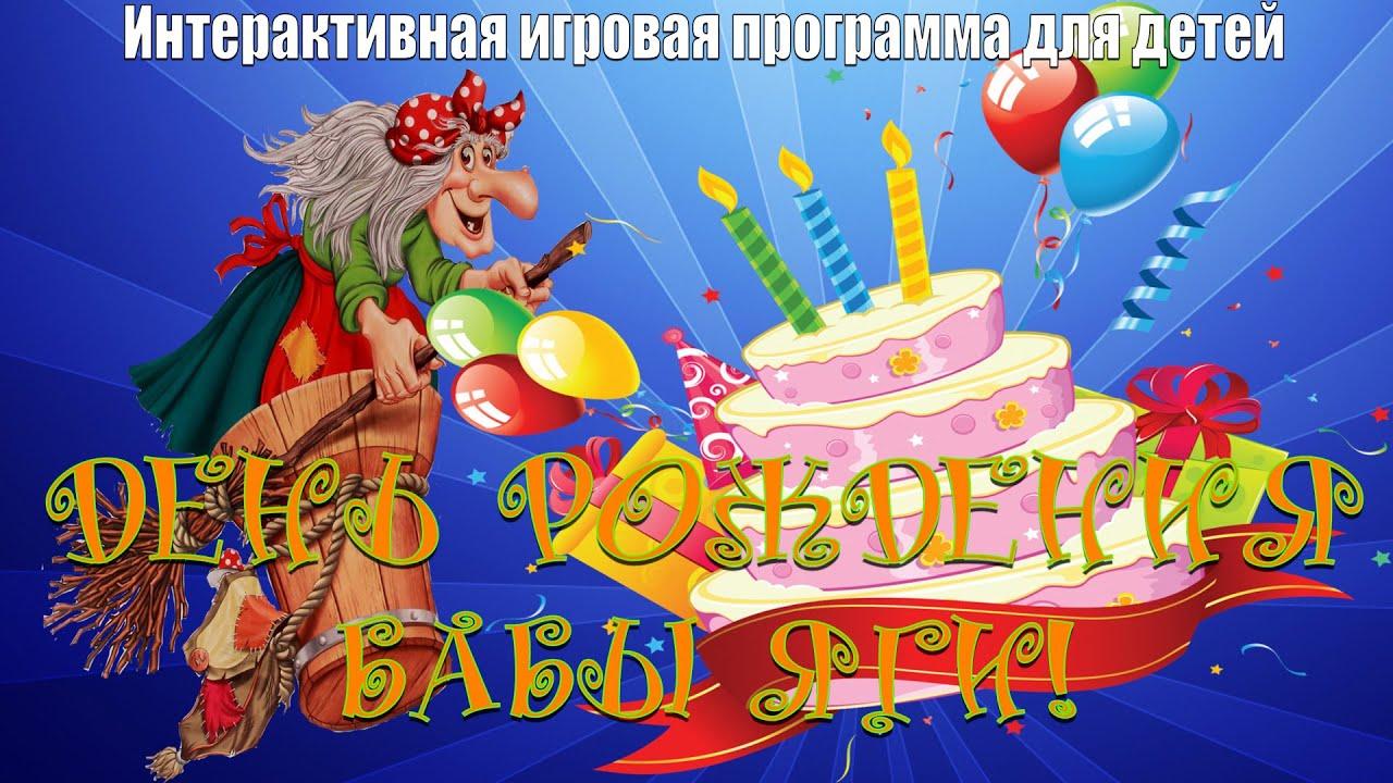 Поздравления от бабы яги на день рождения