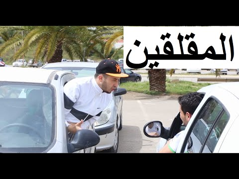 Les Nerveux en Algérie , Anes Tina , المقلقين