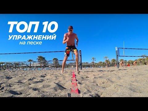 Тренировка по пляжному волейболу. Упражнения для пляжного волейбола.