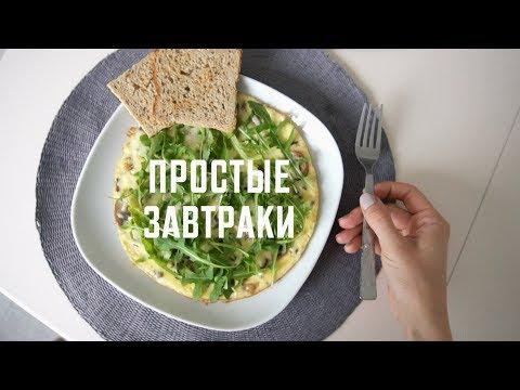 5 Простых Завтраков Часть 2 | Karolina K